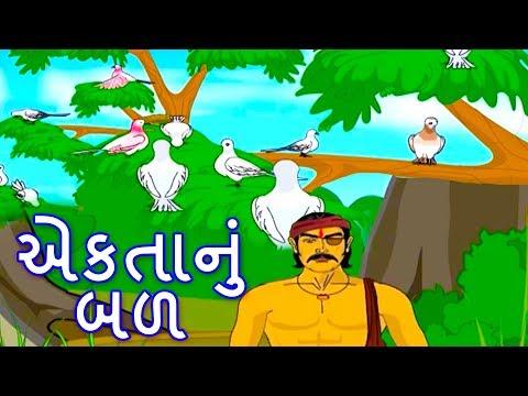Gujarati Story For Children  Gujarati Varta  Bal Varta  Moral Stories In Gujarati