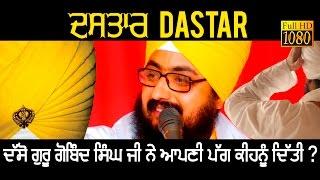 ਦਸਤਾਰ || DASTAR || TURBAN || FULL HD || Baba Ranjit Singh Ji Khalsa Dhadrianwale