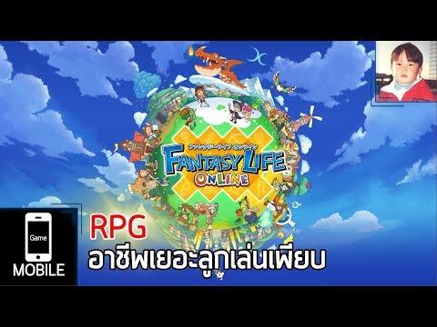 Fantasy Life Online เกมมือถือ RPG ลูกเล่นโคตรเยอะ พิมพ์ไม่ไหวมาดูกันเอง !!