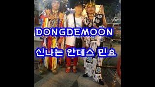 남미 안데스 페루의 전통음악(SEOUL dongdemoon)