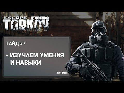 Escape From Tarkov - ГАЙД ДЛЯ НОВИЧКОВ ЧАСТЬ 7 (УМЕНИЯ - НАВЫКИ)