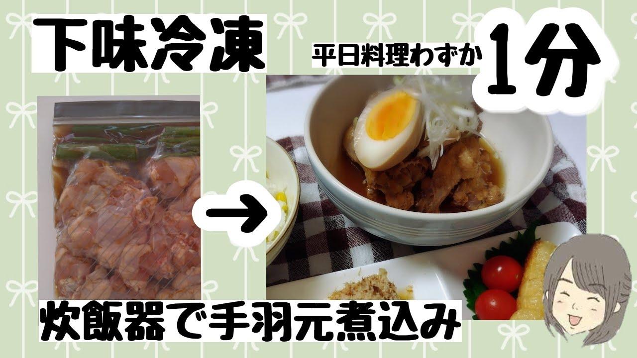 手羽 元 冷凍 レシピ