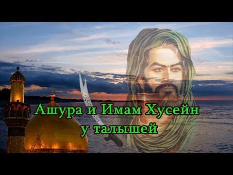 Ашура и Имам Хусейн  у талышей: Talyshistan Tv 29.09.2017 News