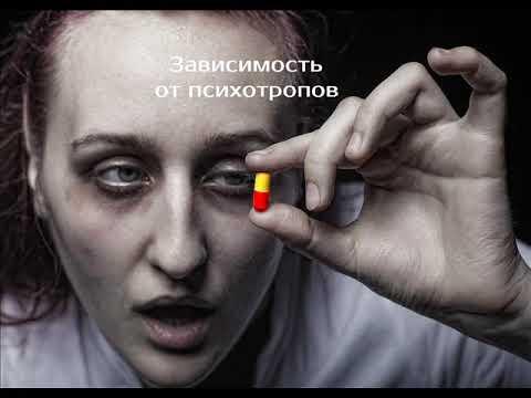 Зависимость от психотропных препаратов | психотерапевт Александр Кузьмичев