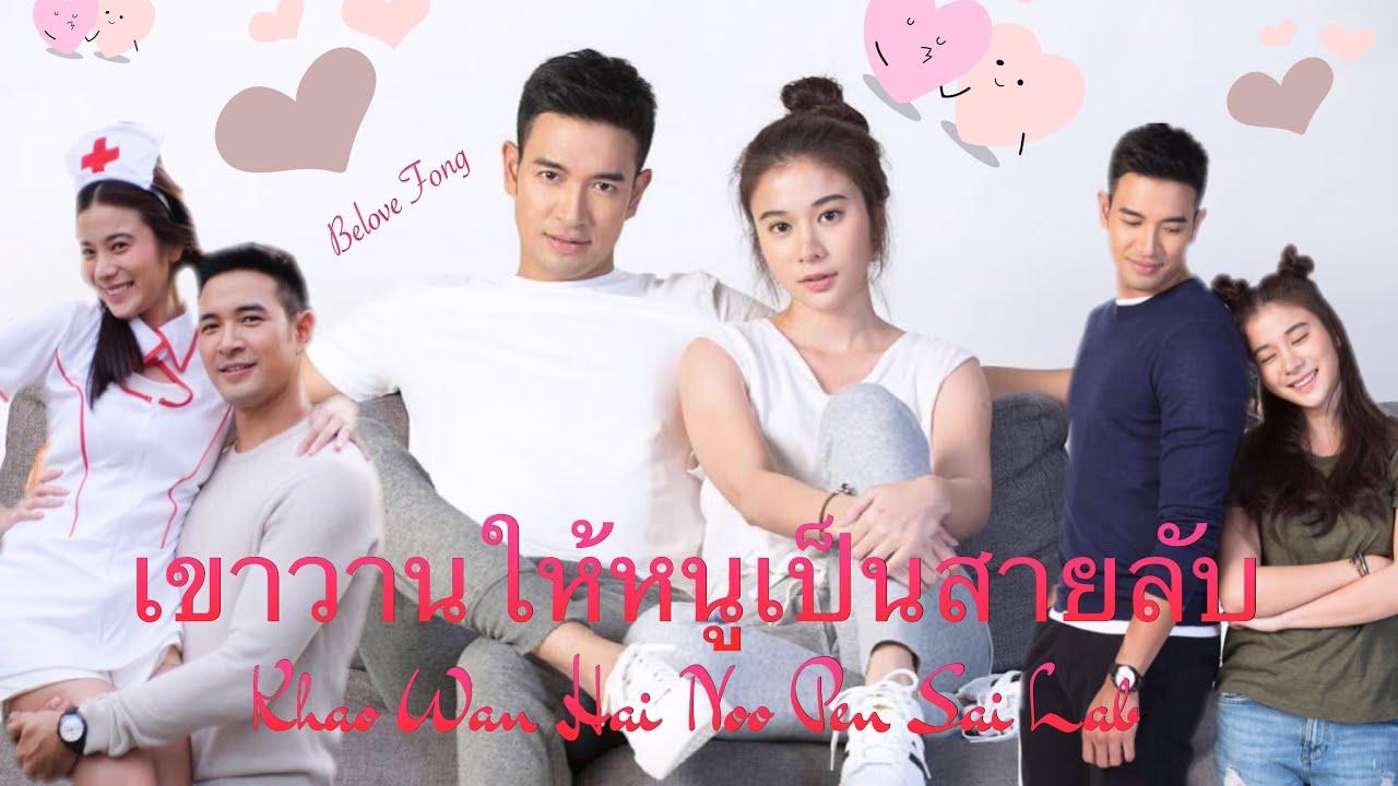 Kết quả hình ảnh cho Kao Waan Hai Noo Pen Sai Lub