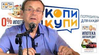 Ефимов В. А.  'КопиКупи'