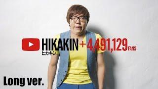 好きなことで、生きていく  HIKAKIN  YouTube  Long ver thumbnail