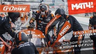 "#ВсеНаМатч! G-Drive Racing - обзор ""6 часов Фудзи"""