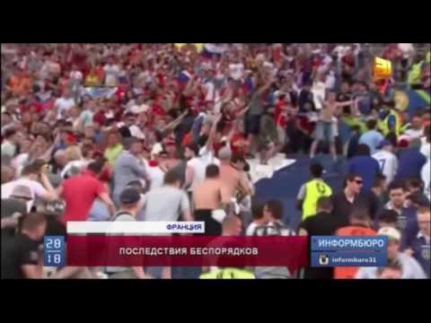 Власти Франции решили депортировать из страны группу российских болельщиков