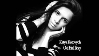 Katya Kotovych – Очі На Піску