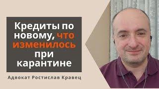 Кредиты по новому, что изменилось при карантине | Адвокат Ростислав Кравец
