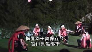 栃屋獅子舞保存会11-富山県黒部市