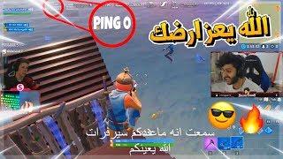 اول عربي يتحدا مستر سفج (كريتيف 1vs1) في بثه 🔥😨! | فورتنايت