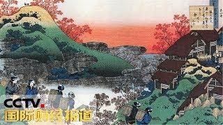 [国际财经报道] 日本浮世绘受收藏者青睐 | CCTV财经