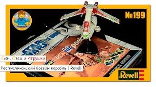 Обзор на сборную модель - Республиканский боевой корабль | Звездные Войны | Revell