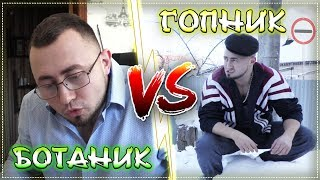 БОТАНИК VS ГОПНИК / Ботаник против гопника