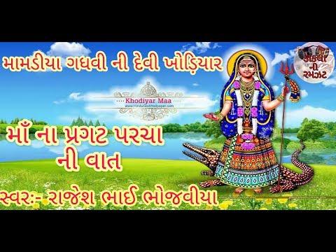 Khodiyar Maa ni  Varta || Rajesh Bhai Bhojaviya