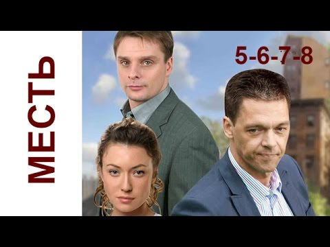Месть 5-6-7-8 серия Криминальный русский сериал, драма russkie seriali boevik Mest