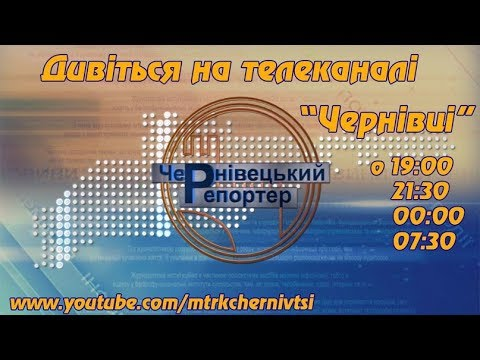 Телеканал ЧЕРНІВЦІ: Чернівецький репортер - 13 листопада 2018