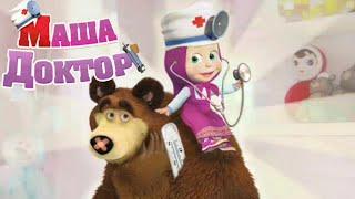 🔴[МАША И МЕДВЕДЬ Доктор СТОМАТОЛОГ Ветеринарная клиника]игра Как Маша зверят лечила.