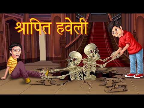 श्रापित हवेली | Hindi Horror Story | Chudail Ki Kahaniya | Bhootiya Kahaniya | Stories In Hindi |