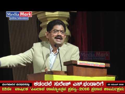 U.T Khader about Kadandale Suresh S. Bhandary Speech In Town Hall Mangaluru