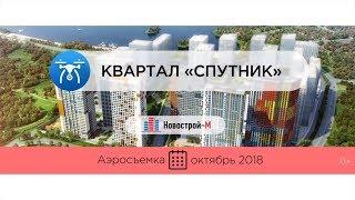 видео Тут недвижимость: Комплекс апартаментов «Спутник»