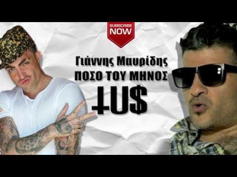 Γιάννης Μαυρίδης & Tus - Πόσο του μηνός - Official Audio Release