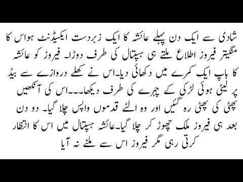 Download Emotional Story of Ayesha | Moral Story in Urdu | Sabaq Amoz Kahani in Urdu | Urdu Story | Kahani