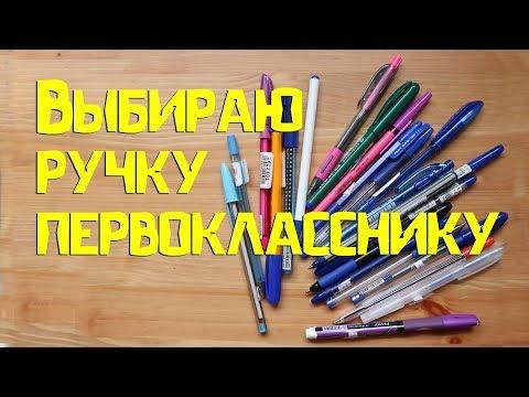 Тестирование ручек для первоклассников 1 Этап