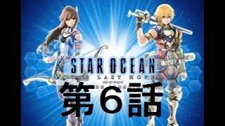 真の続編の発売を願って……。 『STAR OCEAN 4 スターオーシャン4 -THE L...