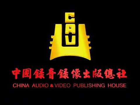 China Audio & Video Publishing House Logo