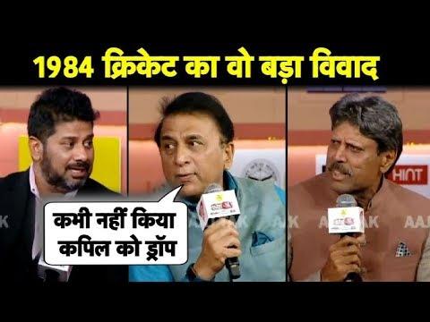 Was Gavaskar Behind Dropping Kapil for One Test? Listen in to Gavaskar, Kapil I Vikrant Gupta