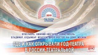Открытие Года Театра в России Театральной