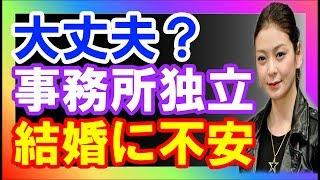 田畑智子岡田義徳、結婚準備か。事務所独立で心機一転。男としての責任...