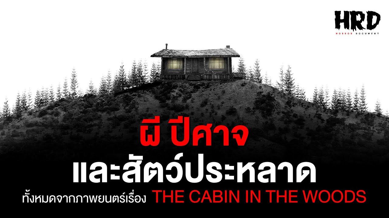 ผี ปีศาจ และสัตว์ประหลาดทั้งหมดจาก The Cabin in the Woods | Horror Fact