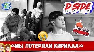 Кирилл ушел из DSIDE BAND | Сериалити | 5 серия