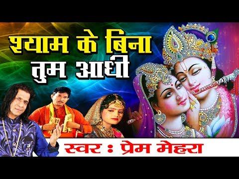 Janmashtami Song 2017 - Shyam Ke Bina Tum Aadhi - Radhey Radhey - Prem Mehra
