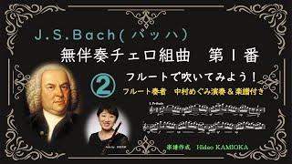 <Flute Solo>バッハ 無伴奏チェロ組曲1番 BWV1007 #アルマンド/ J.S.Bach Cello suite N0.1 BWV1007 2# Allemande