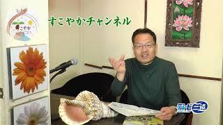 【すこやかチャンネル】そこに愛はあるのかい?(日本講演新聞-山本孝弘)
