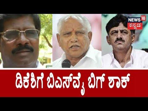 BS Yeddyurappa Shocks DK Shivakumar By Luring His Close Aide H. Nagesh To BJP