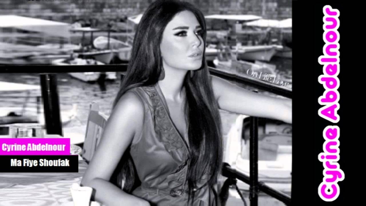 Cyrine Abdelnour-Ma Fiye Shoufak