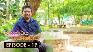Mahacharya Yauvanaya | Episode 19 - (2018-06-16) | ITN Thumbnail