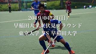 2019/04/21(日)に行われました、関東学生春季リーグ プール第二戦 東京...