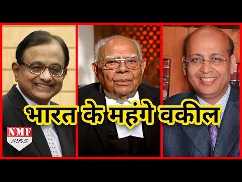 ये हैं INDIA के सबसे महंगे Advocate । Must Watch !!!