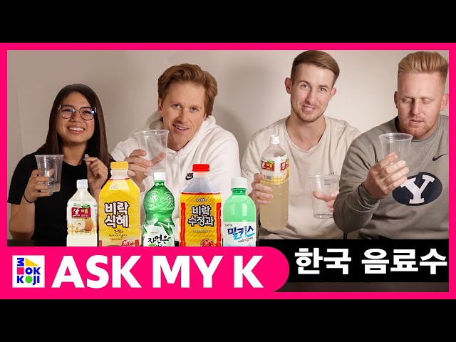Ask My K : Hi Chad - Americans try Korean drinks for the first time!