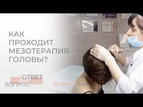 МЕЗОТЕРАПИЯ ВОЛОС. Как проходит процедура мезотерапия головы.