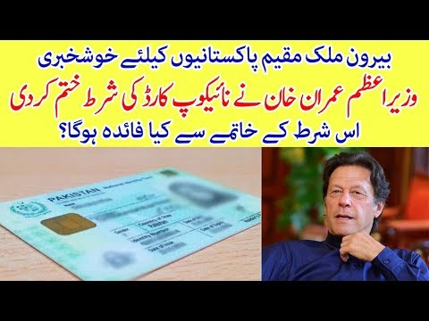 PM IK Orders to Abolish NICOP Condition for Overseas Pakistanis, Find Out Details