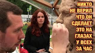 Скульптурный портрет девушки за час создаёт скульптор Сергей Душка. Реальное скульптурирование лица.