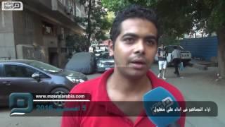 مصر العربية | اراء الجماهير فى اداء علي معلول